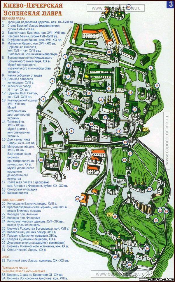 Киево-Печерская Лавра - третья